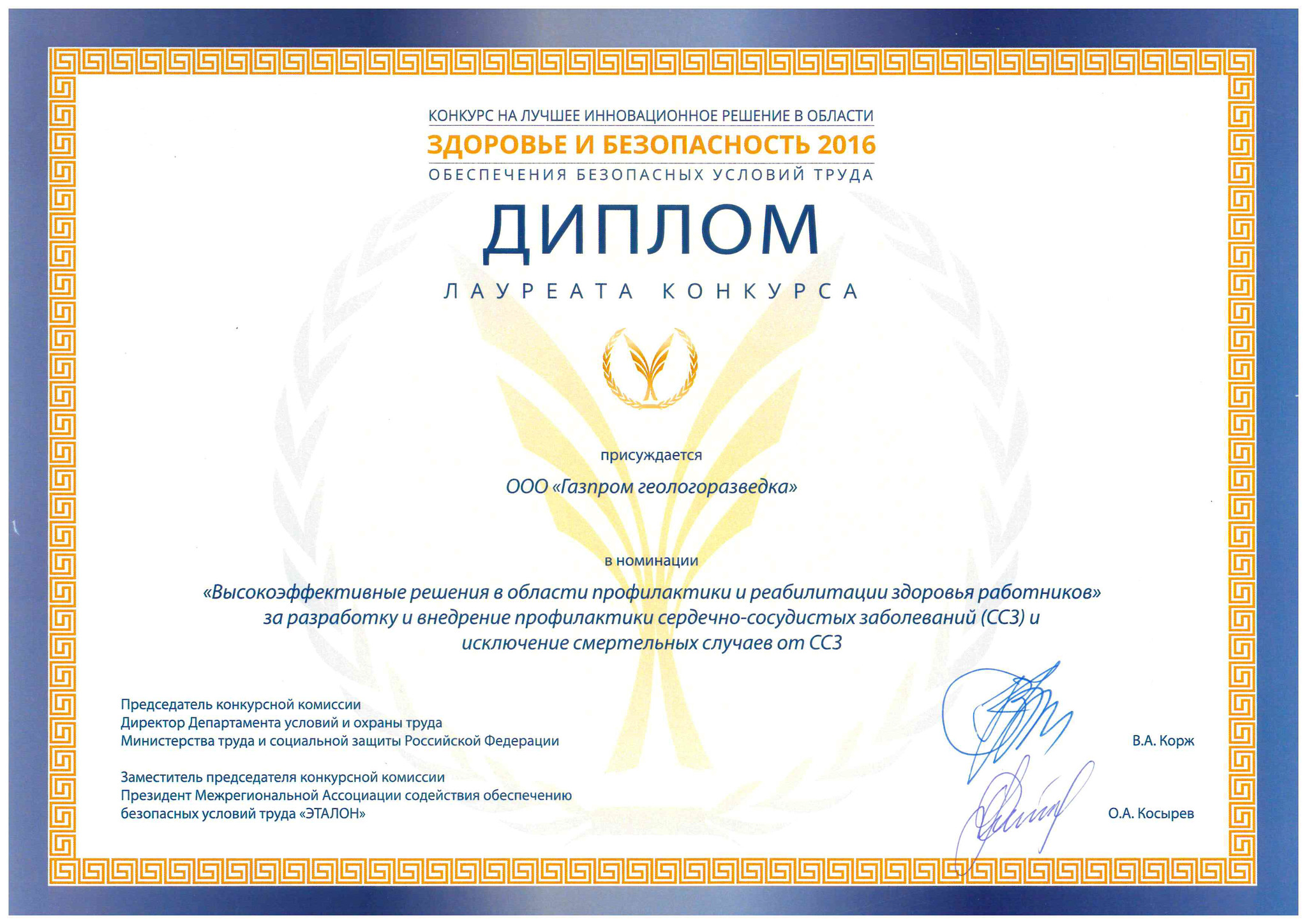 Специальная оценка условий труда Диплом лауреата конкурса за лучшее инновационное решение в области обеспечения безопасных условий труда Здоровье и